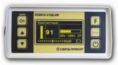 Поиск-310Д-2М контактный поиск повреждения изоляции кабеля