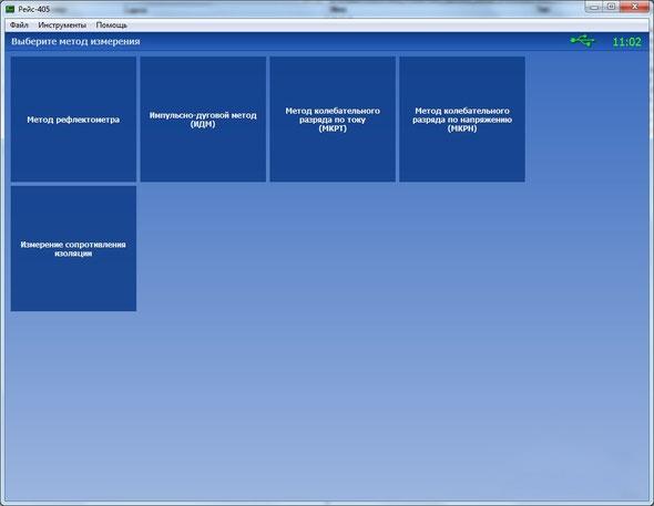 Рефлектометр компьютерный РЕЙС-405/1 Диалоговое окно выбора метода измерения
