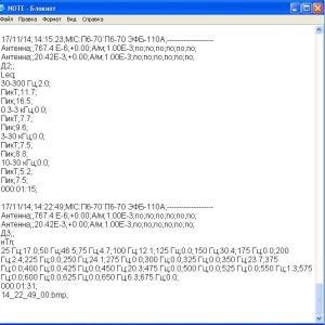 Белая Экофизика. Электронный блокнот протоколов измерений Экофизика-111В