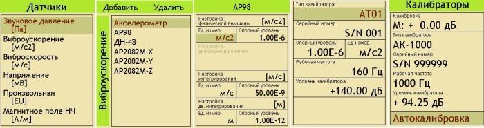 Белая Экофизика. Диспетчер датчиков Экофизика-111В