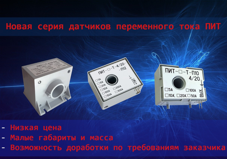 Новая серия датчиков переменного тока ПИТ