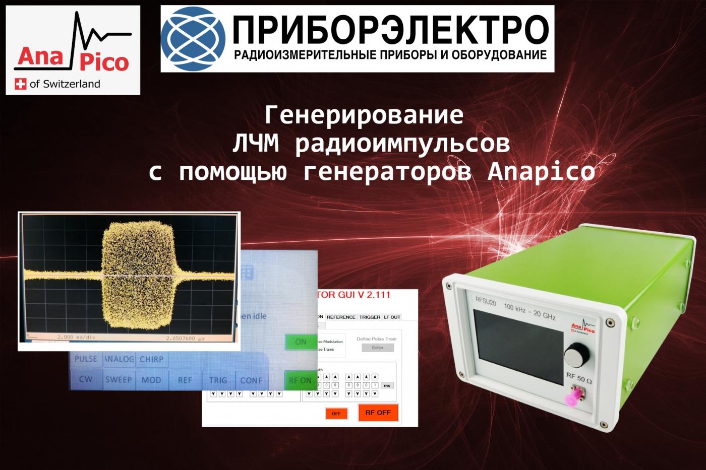 Генерирование ЛЧМ радиоимпульсов с помощью генераторов Anapico RFSG и RFSU серии