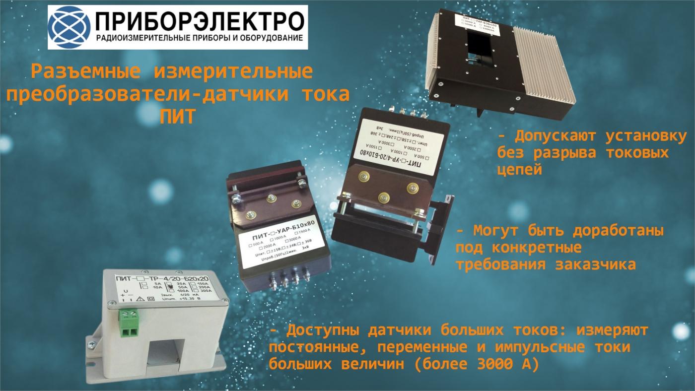 Разъемные измерительные преобразователи-датчики тока ПИТ