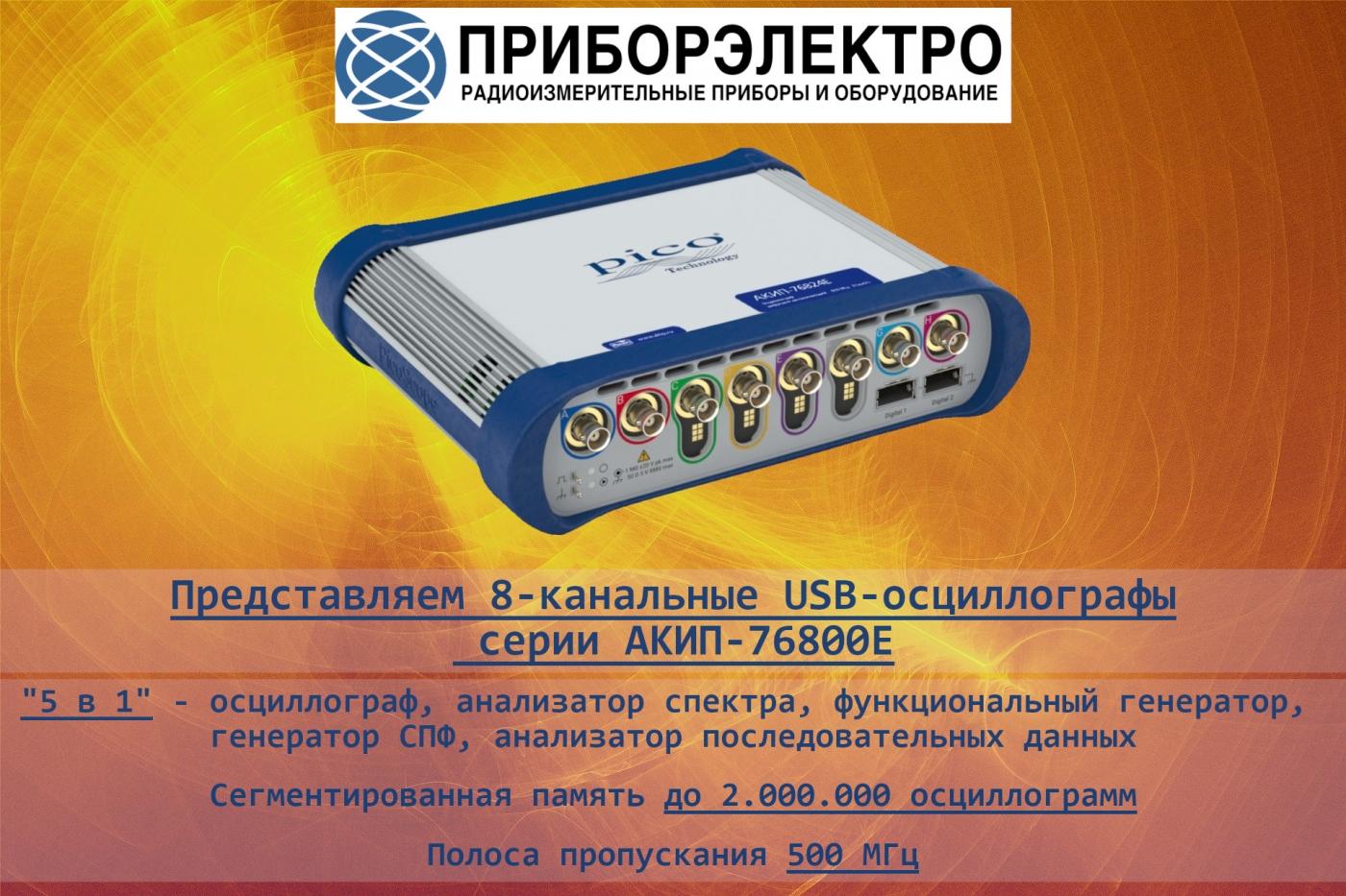 USB-осциллографы серии АКИП-76800E
