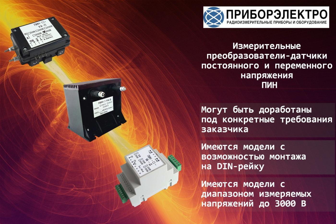 Датчики постоянного и переменного напряжения серии ПИН