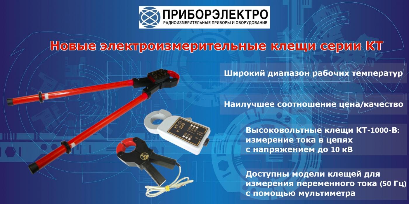 Клещи электроизмерительные серии КТ