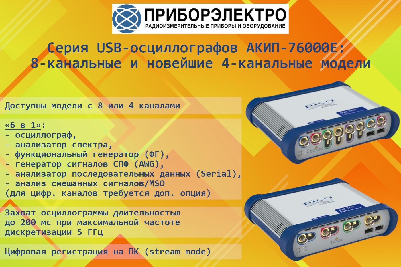 СерияUSB-осциллографов АКИП-76000E