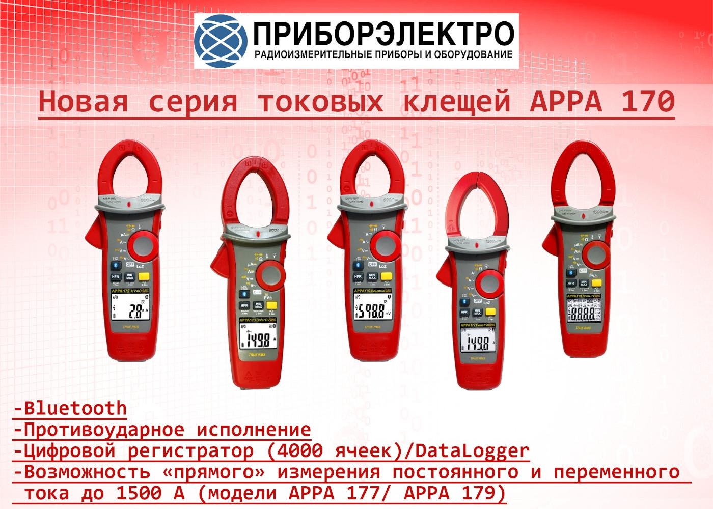 Токовые клещи серии APPA 170