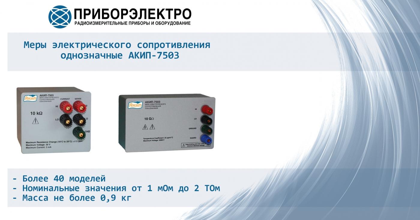 Серия мер электрического сопротивления однозначных АКИП-7503