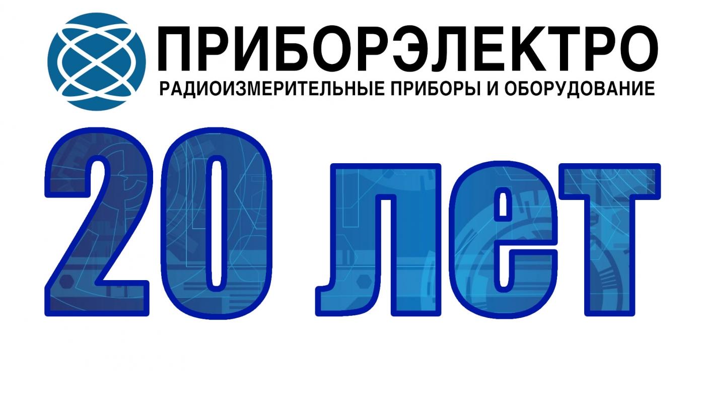 "20 лет компании ""Приборэлектро"""