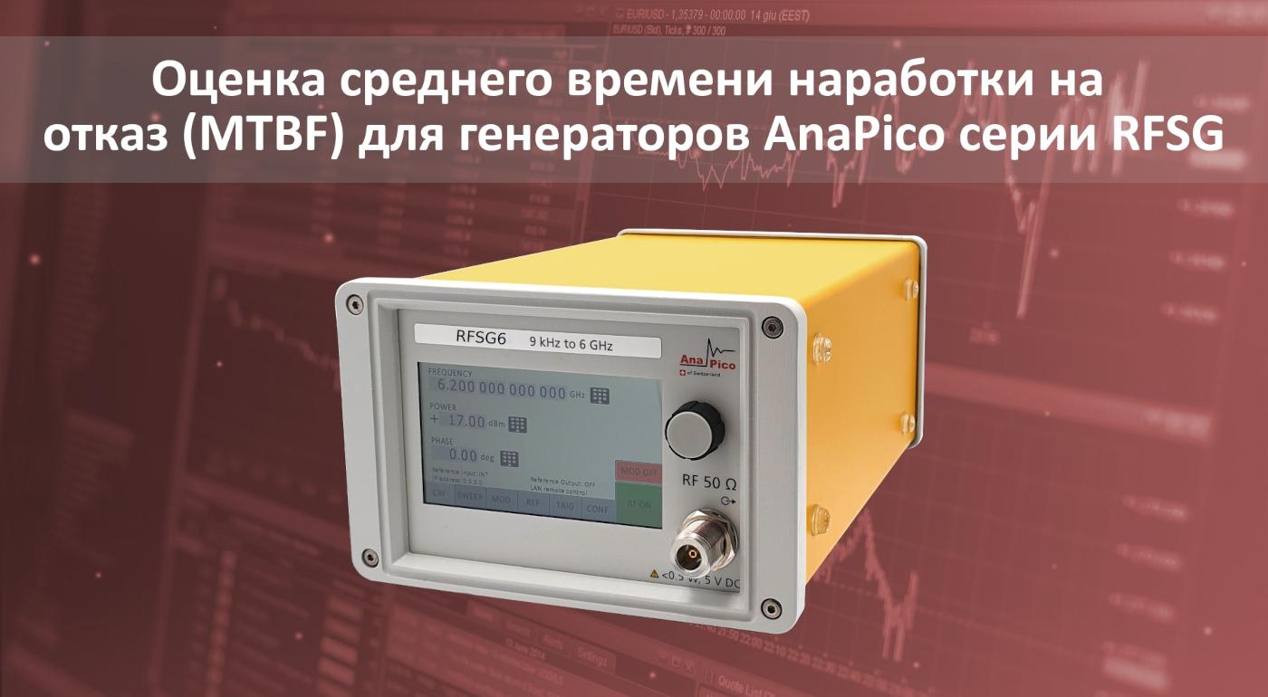 Оценка среднего времени наработки на отказ (MTBF) для генераторов AnaPico серии RFSG