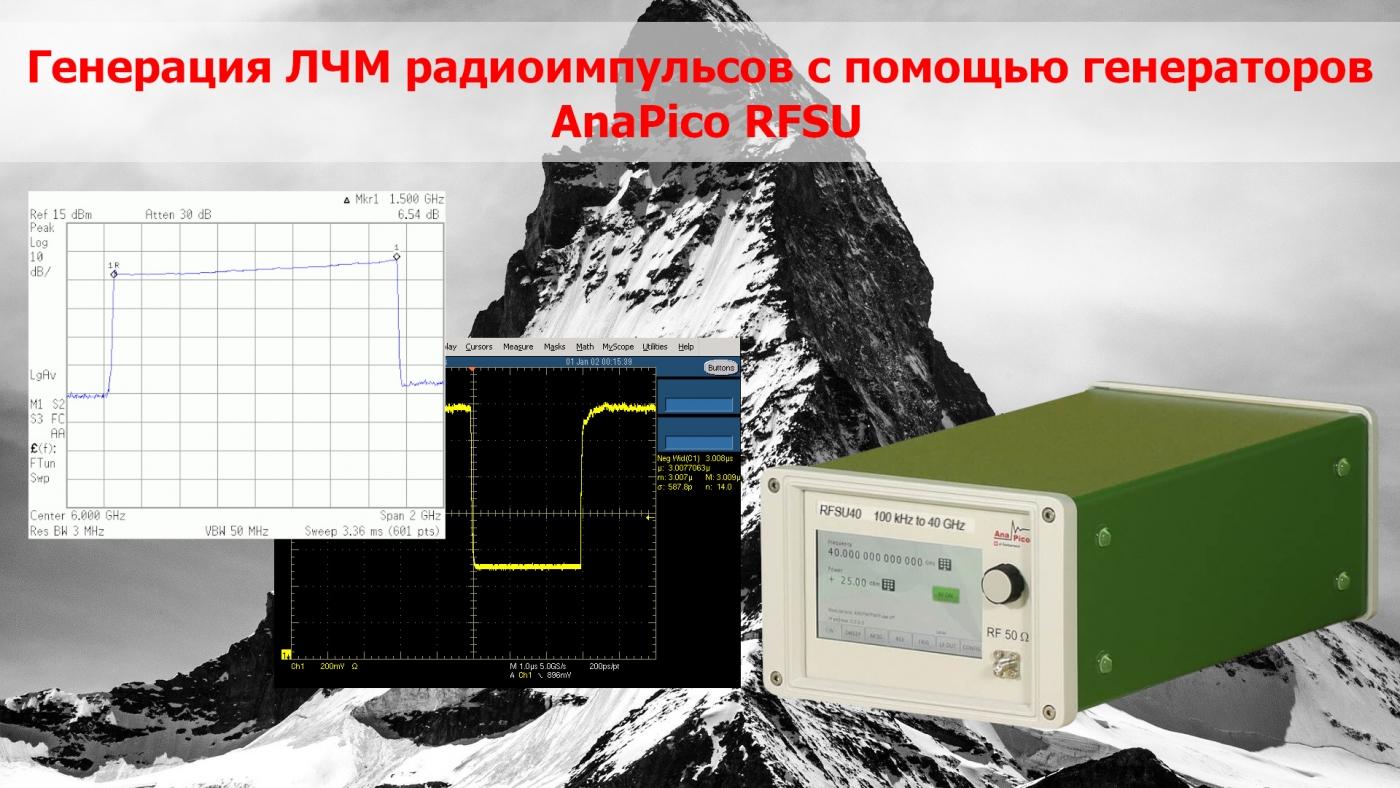 Генерация ЛЧМ радиоимпульсов с помощью генераторов AnaPico RFSU