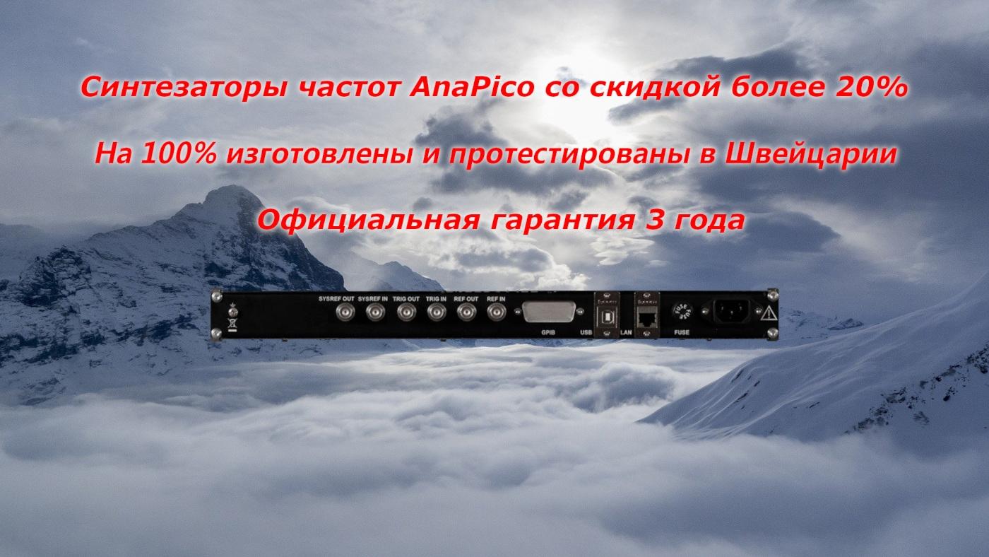 Многоканальные синтезаторы частот AnaPico серии RFS40-X со скидкой более 20%  по программе AnaPico Selection.