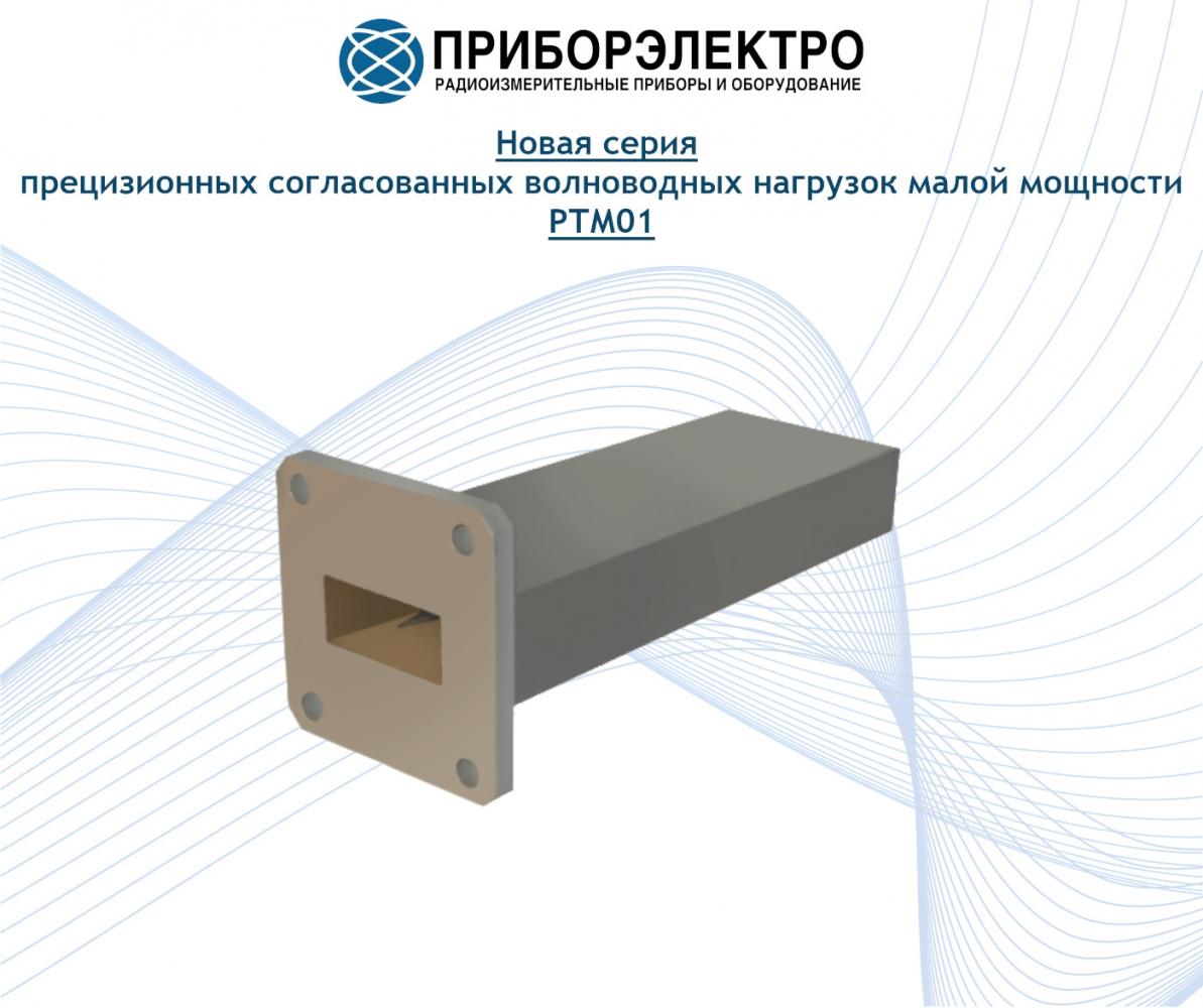 Волноводные нагрузки серии РТМ01