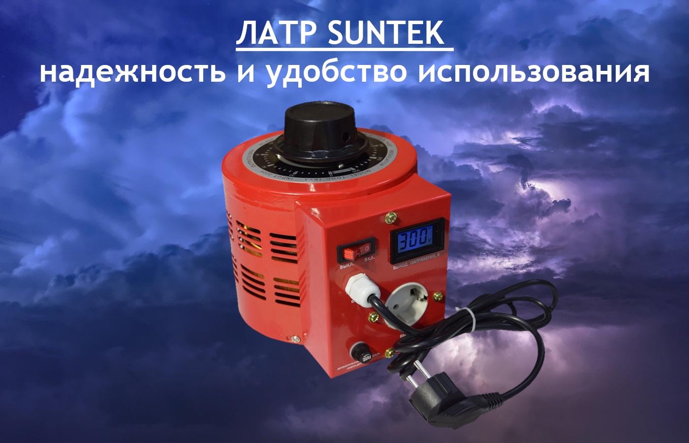 Особенности ЛАТР SUNTEK