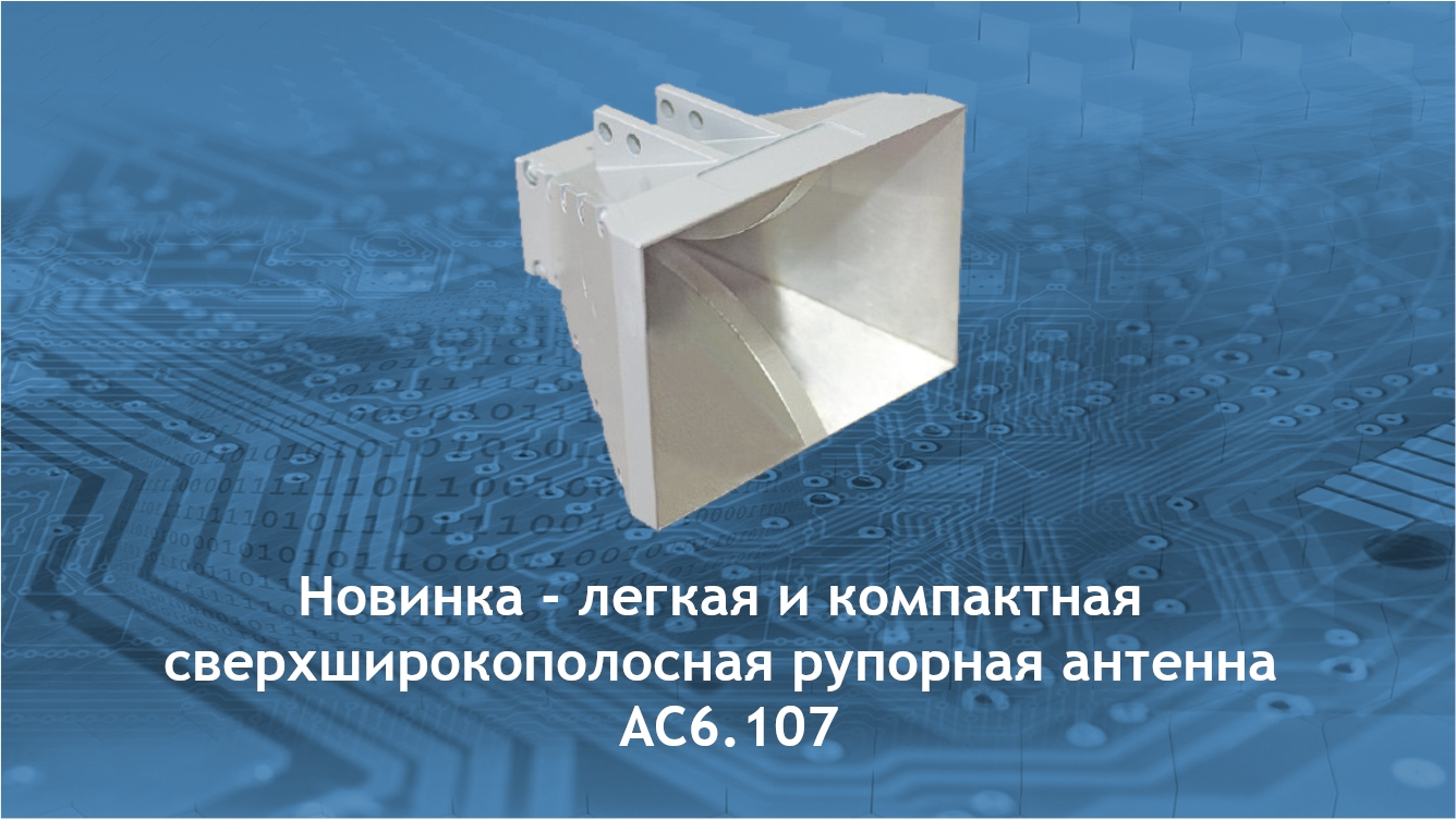 Сверхширокополосная рупорная антенна АС6.107