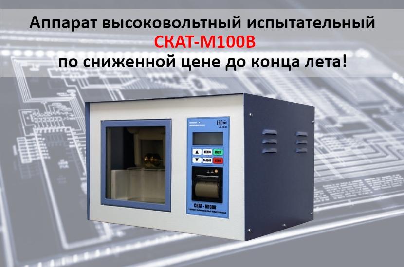 Скидки: аппарат высоковольтный испытательный СКАТ-М100В по сниженной цене до конца лета!