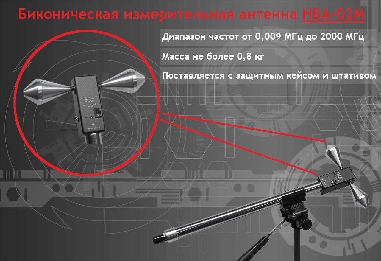 Антенна биконическая измерительная НБА-02М