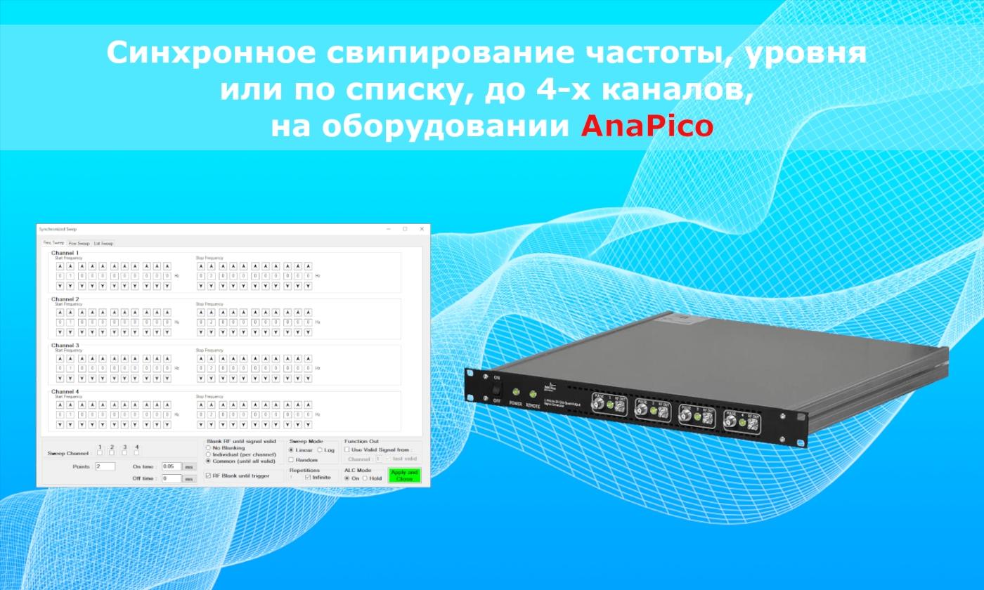 Синхронное свипирование частоты, уровня или по списку, до 4-х каналов, на оборудовании AnaPico